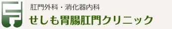 大阪府茨木市の肛門科(肛門外科)・胃腸科(消化器内科)【せしも胃腸肛門クリニック】